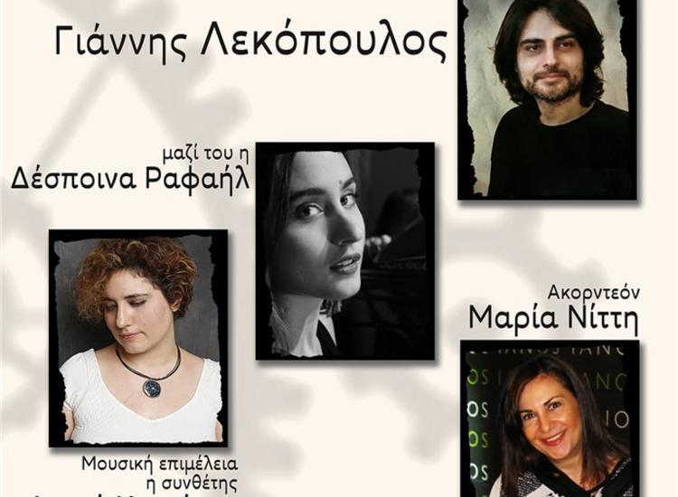 Ο Γιάννης Λεκόπουλος στο «Foka + Negra»