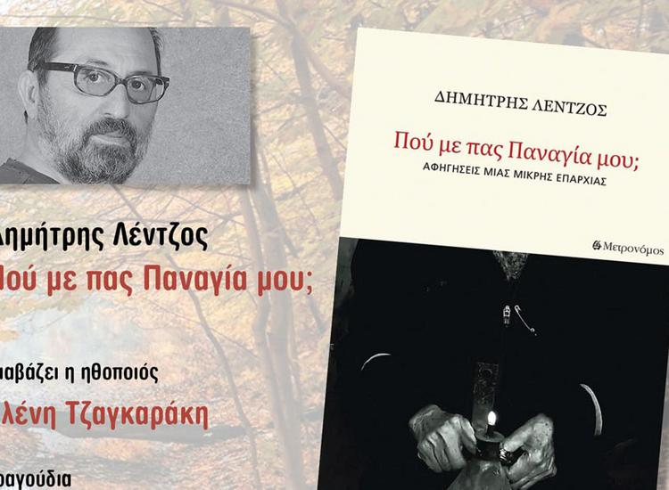 «Πού με πας Παναγία μου;» - Παρουσίαση του βιβλίου του Δημήτρη Λέντζου
