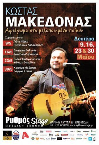 Μακεδόνας: Χρέος μας είναι να μεταφέρουμε την αλήθεια των ποιητών