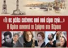 «Τι σε μέλει εσένανε από πού είμαι εγώ ...»  Η Κρήτη συναντά τη Σμύρνη στη Βέροια