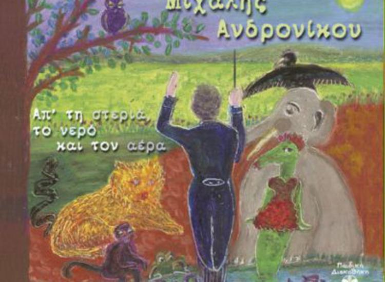 Ανδρονίκου: «Πιστεύω στην ελευθερία επιλογών του νέου καλλιτέχνη».