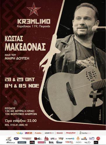 Μακεδόνας: «Ερχόμαστε στο KREMLINO με ανεβασμένη διάθεση»