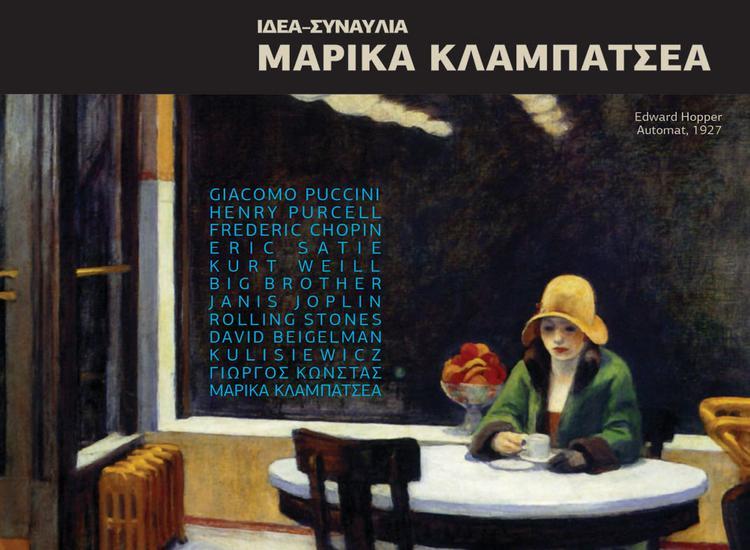 Μαρίκα Κλαμπατσέα:«Η Τέχνη ξορκίζει τους εφιάλτες μας»