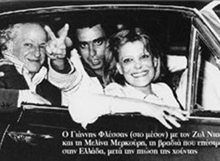 Ντασέν και Μερκούρη τη βραδιά που επέστρεψαν στην Ελλάδα, μετά την πτώση της Χούντας. Στο μέσον ο συνεργάτης μας, Γιάννης Φλέσσας.