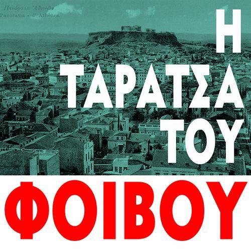 Πρώτοι αγώνες τραγουδιού «ΤΑΡΑΤΣΑΣ»-Παράταση μέχρι και 22 Μαΐου 2017