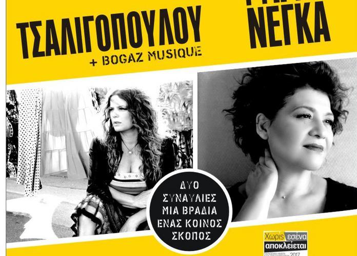 Ελένη Τσαλιγοπούλου,Bogaz Musique Γιώτα Νέγκα τραγουδούν για το «Σύλλογο Οικογένειας» του ΚΕΘΕΑ ΗΠΕΙΡΟΣ