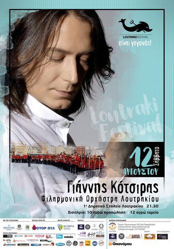 Ο Γιάννης Κότσιρας με τη Φιλαρμονική Ορχήστρα Λουτρακίου