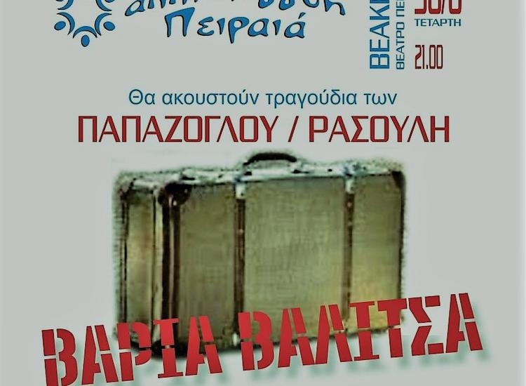 Μία «Βαριά Βαλίτσα» με τραγούδια των Παπάζογλου και Ρασούλη στο Βεάκειο