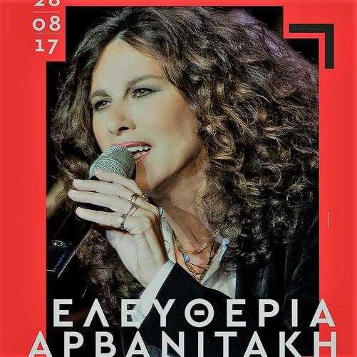 H Ελευθερία Αρβανιτάκη στην Ελευσίνα