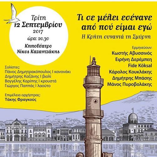 ΚΡΗΤΗ ΜΙΑ ΙΣΤΟΡΙΑ | 5 + 1 ΠΟΛΙΤΙΣΜΟΙ-«Τι σε μέλει εσένανε από πού είμαι εγώ» Η Κρήτη συναντά τη Σμύρνη