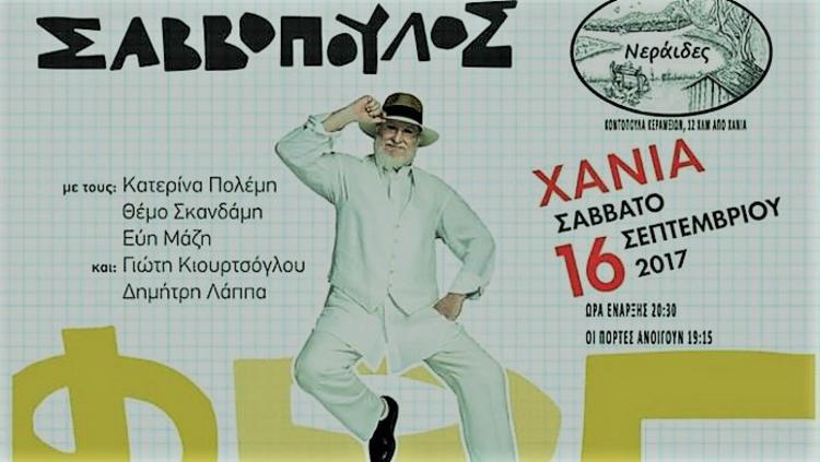 Ο Διονύσης Σαββόπουλος στα Χανιά με το «Φορτηγό»