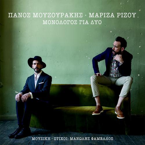 «Μόνολογος για δύο» με τον Πάνο Μουζουράκη και τη Μαρίζα Ρίζου