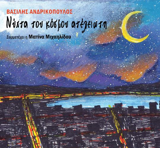 «Nύχτα του κόσμου ατέλειωτη» από τον Βασίλη Ανδρικόπουλο