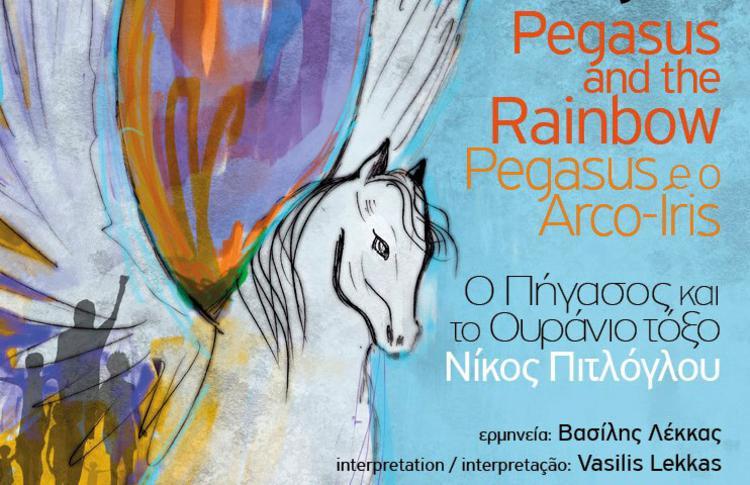 «Ο Πήγασος και το Ουράνιο τόξο» από τον Νίκο Πιτλόγλου