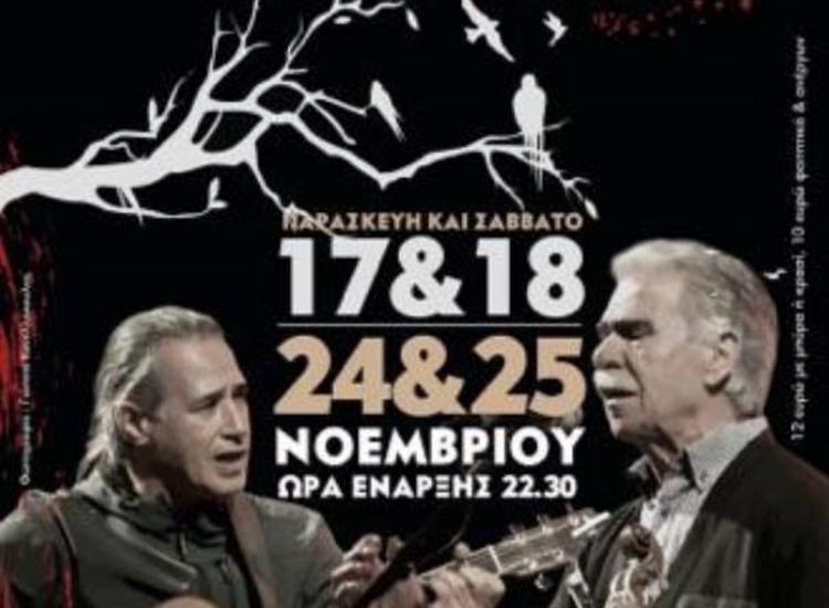 Παντελής Θαλασσινός & Βασίλης Σκουλάς στο «Kremlino»