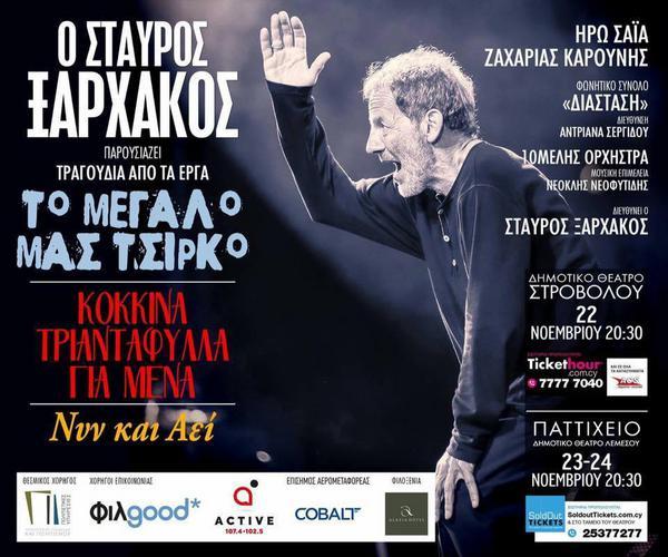 Ο Σταύρος Ξαρχάκος στην Κύπρο