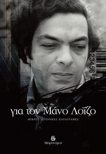 Για τον Μάνο Λοΐζο- ΜΙΚΡΕΣ ΙΣΤΟΡΙΚΕΣ ΚΑΤΑΓΡΑΦΕΣ από τον Μετρονόμο