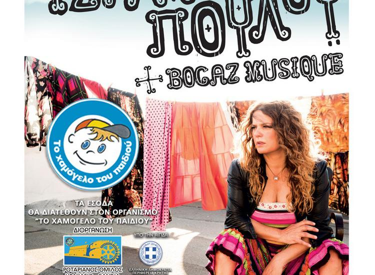Η Ελένη Τσαλιγοπούλου και οι Bogaz Musique στο Ηράκλειο Κρήτης