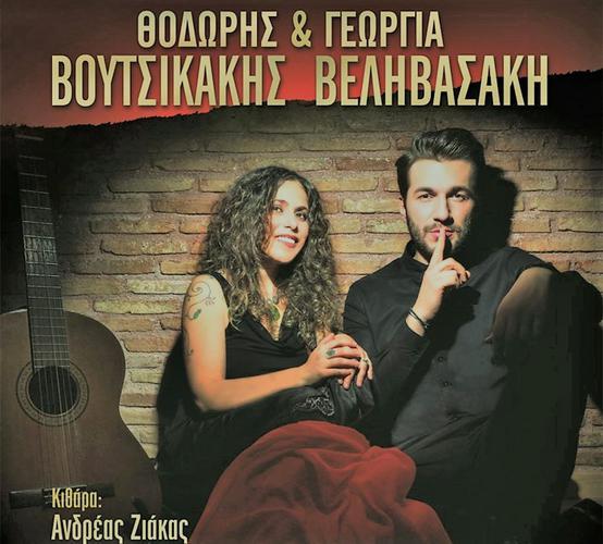 Η Γεωργία Βεληβασάκη και ο Θοδωρής Βουτσικάκης στην Κω