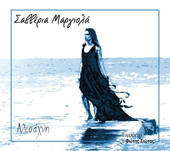 Σαββέρια Μαργιολά: «Η δισκογραφία είναι η σφραγίδα κάθε καλλιτέχνη και προσωπικά με γοητεύει απίστευτα»