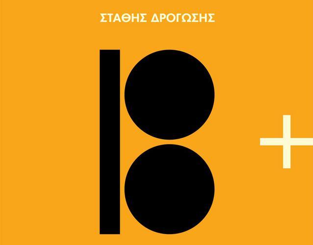 «18+ » από τον Στάθη Δρογώση