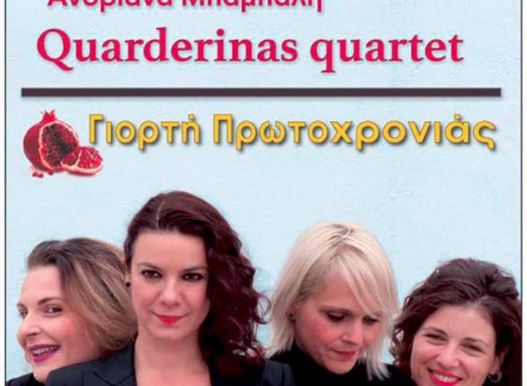 Η Ανδριάνα Μπάμπαλη με το Quarderinas Quartet στην Κοζάνη