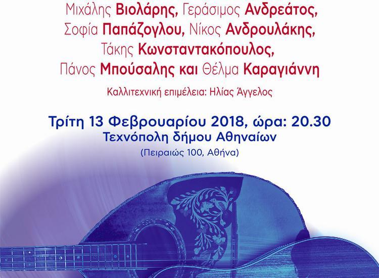 Συναυλία- αφιέρωμα στον Λίνο Κόκοτο από τον δήμο Αθηναίων