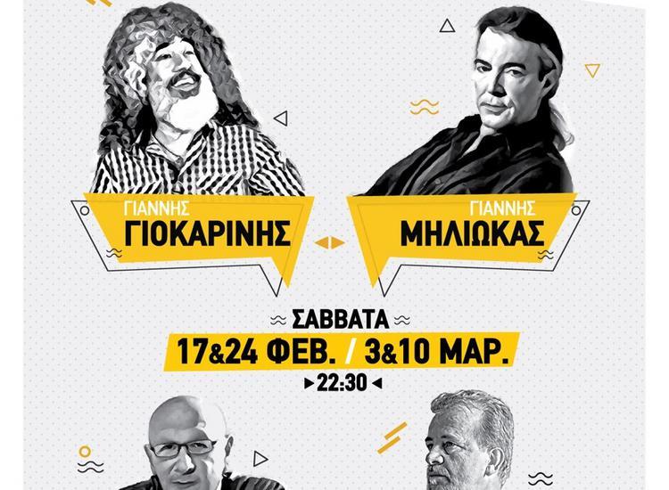 Γιοκαρίνης, Ζιώγαλας, Μηλιώκας και Λάκης Παπαδόπουλος στη «Σφίγγα»