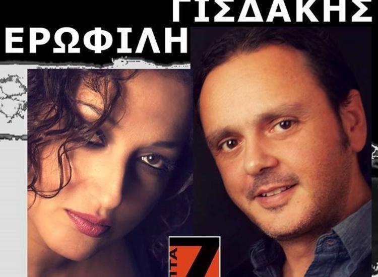 H Eρωφίλη και ο Βασίλης Γισδάκης στην Κέρκυρα