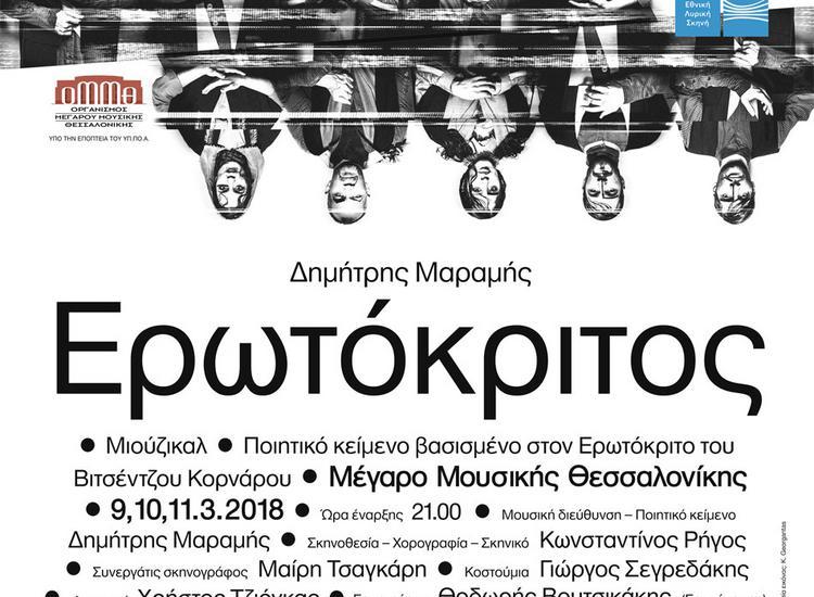 Ο «Ερωτόκριτος» του Δημήτρη Μαραμή στο Μέγαρο Μουσικής Θεσσαλονίκης