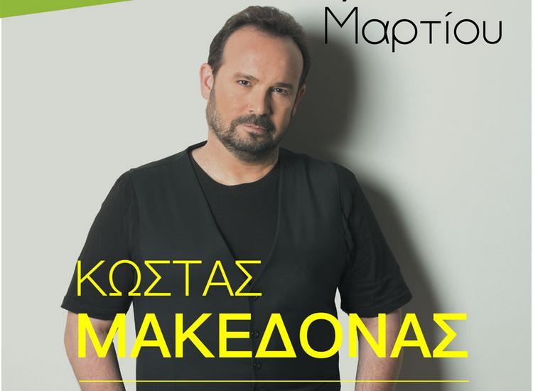Ο Κώστας Μακεδόνας στο «PassPort Κεραμεικός – Upstairs»