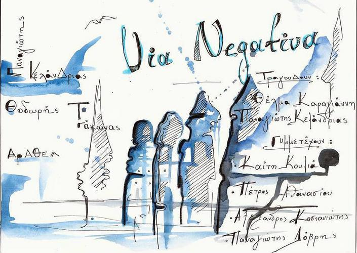 Ο Παναγιώτης Κελάνδριας και ο Θοδωρής Τσάκωνας μιλούν για τη «Via Negativa» τους