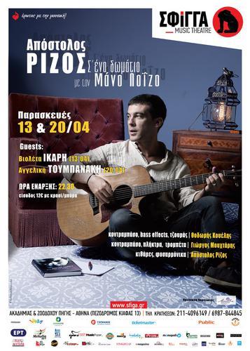 «Σ' ένα δωμάτιο με τον Μάνο Λοΐζο» με τον Απόστολο Ρίζο