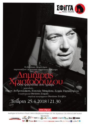 Moυσικό αφιέρωμα στον ποιητή Δημήτρη Χριστοδούλου από τις εκδόσεις «Μετρονόμος» στη Σφίγγα