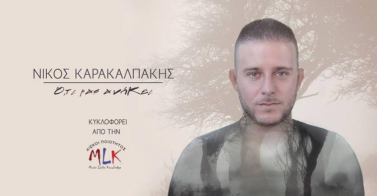Νίκος Καρακαλπάκης: «Κάθε βήμα στη μουσική το ζω με τον πόνο του και τη χαρά του»