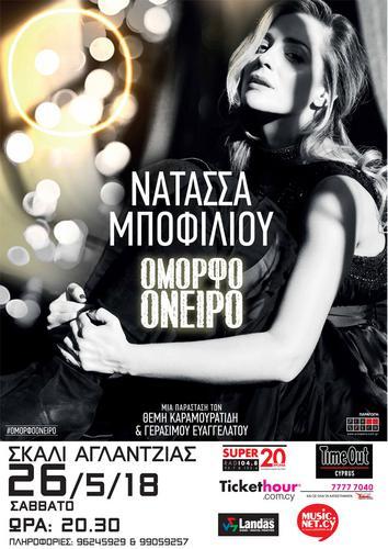 H Νατάσσα Μποφίλιου με το «Όμορφο Όνειρό» της στην Κύπρο