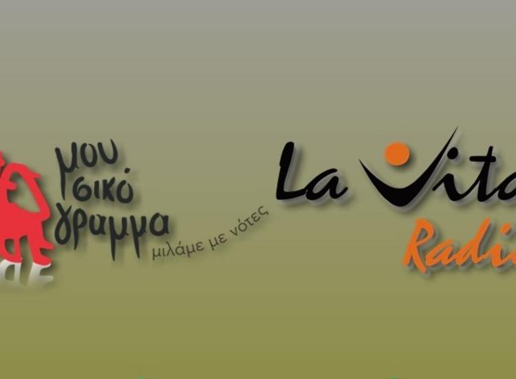 Κοινή πορεία για το ΜΟΥΣΙΚΟΓΡΑΜΜΑ και το La Vita Radio!