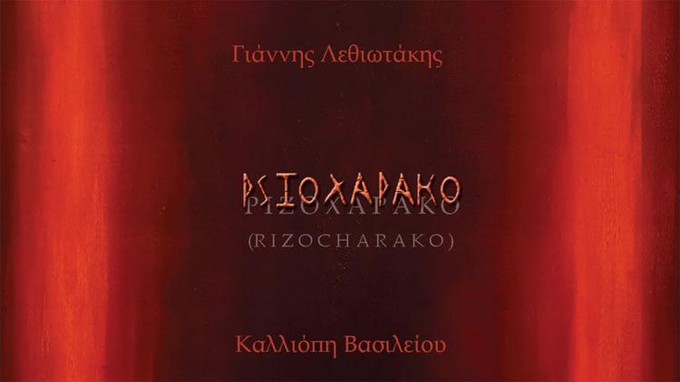 «Ριζοχάρακο» από τον Γιάννη Λεθιωτάκη και τον Νεκτάριο Μαρίνο