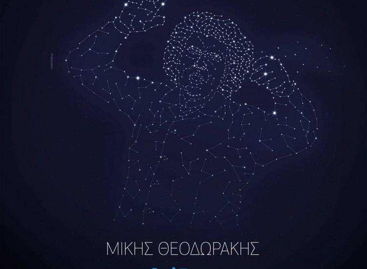 «Μίκης Θεοδωράκης / Αγκαλιάζοντας το σύμπαν» στην Πάτρα