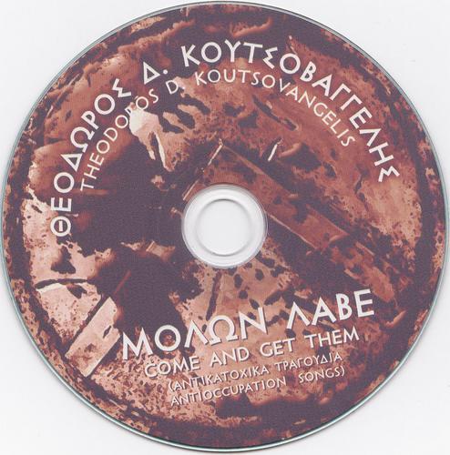 «ΜΟΛΩΝ ΛΑΒΕ» από τον Θόδωρα Κουτσοβαγγέλη