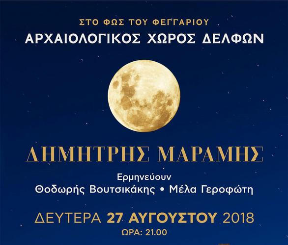 «Στο φως του φεγγαριού» με τη μουσική του Δημήτρη Μαραμή στους Δελφούς