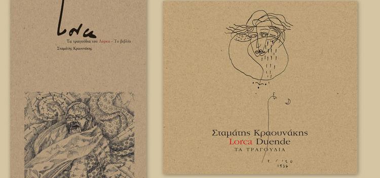 «Duende Τα Τραγούδια του Λόρκα» σε Cd + Βιβλίο από τον Σταμάτη Κραουνάκη