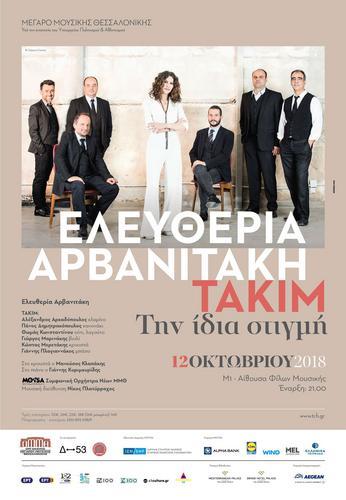 Η Ελευθερία Αρβανιτάκη και οι ΤΑΚΙΜ στο Μέγαρο Μουσικής Θεσσαλονίκης