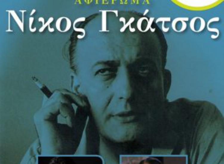 Ο Πάνος Μπούσαλης στην Κύπρο σε αφιέρωμα στο Νίκο Γκάτσο