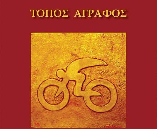 Η Μάρθα Μεναχέμ και ο Μαρίνος Καρβελάς παρουσιάζουν το βιβλίο-cd «ΤΟΠΟΣ ΑΓΡΑΦΟΣ» στον Ιανό