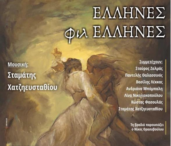 To έργο «'Ελληνες  φιλ 'Ελληνες» στο μνημείο του Πέτα