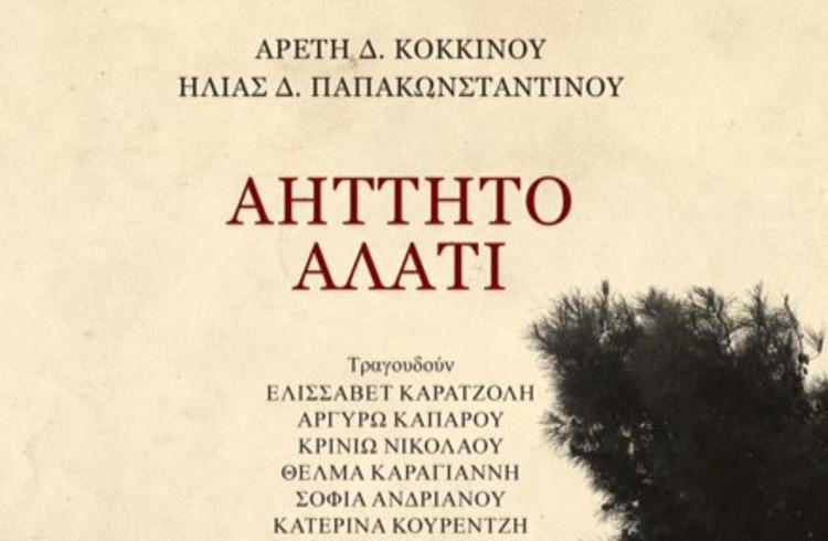 «Αήττητο αλάτι»- Παρουσίαση βιβλίου-cd στη Σφίγγα