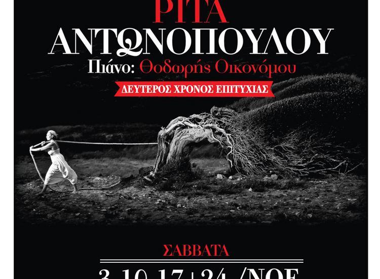 Η Ρίτα Αντωνοπούλου στη «Σφίγγα»
