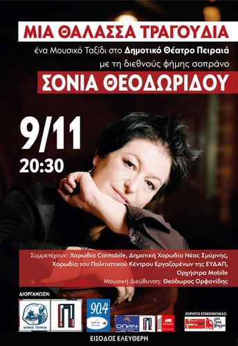 Η Σόνια Θεοδωρίδου στο Δημοτικό Θέατρο Πειραιά