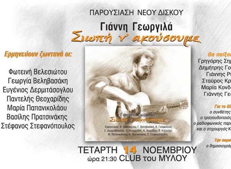 «Σιωπή ν'ακούσουμε» - Ο Γιάννης Γεωργιλάς παρουσιάζει το νέο του δίσκο στο  club του Μύλου